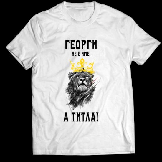 Тениска с щампа - Георги не е име а Титла