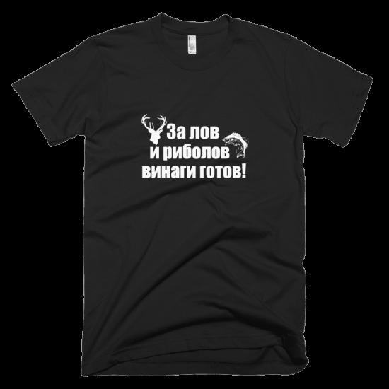 Тениска с щампа За лов и риболов винаги готов