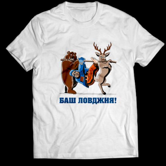 Тениска с щампа Баш Ловджия
