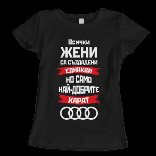 Тениска с щампа Всички жени са родени еднакви, но само най-добрите карат Audi
