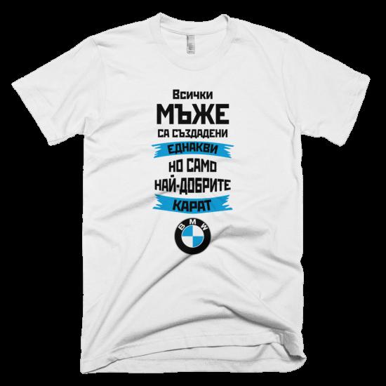 Тениска с щампа Всички мъже са родени еднакви, но само най-добрите карат BMW