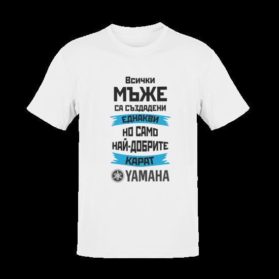 Тениска с щампа Всички мъже са създадени еднакви, но само най-добрите карат Yamaha