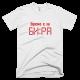 Тениска с щампа Време е за Бира