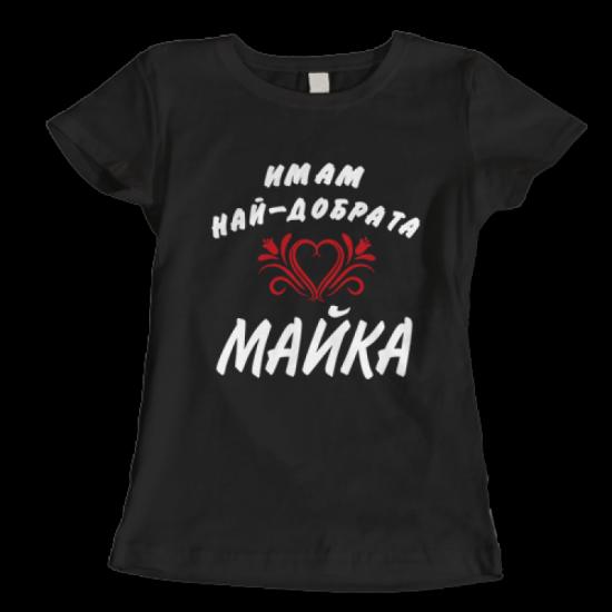 Тениска с щампа ИМАМ НАЙ-ДОБРАТА МАЙКА