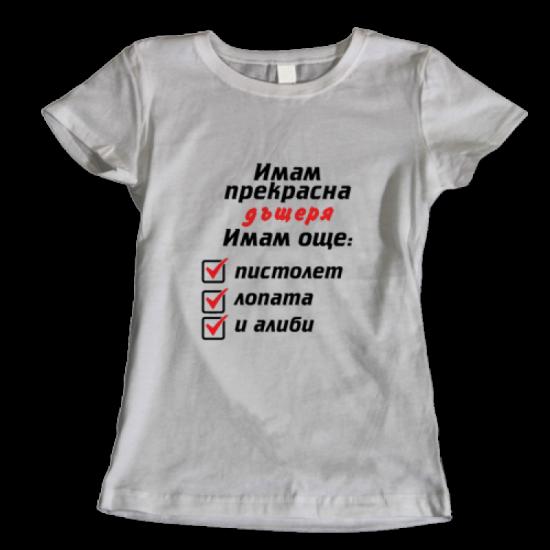 Тениска с щампа ИМАМ ПРЕКРАСНА ДЪЩЕРЯ