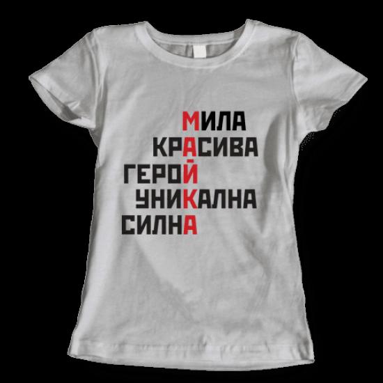 Тениска с щампа Майка