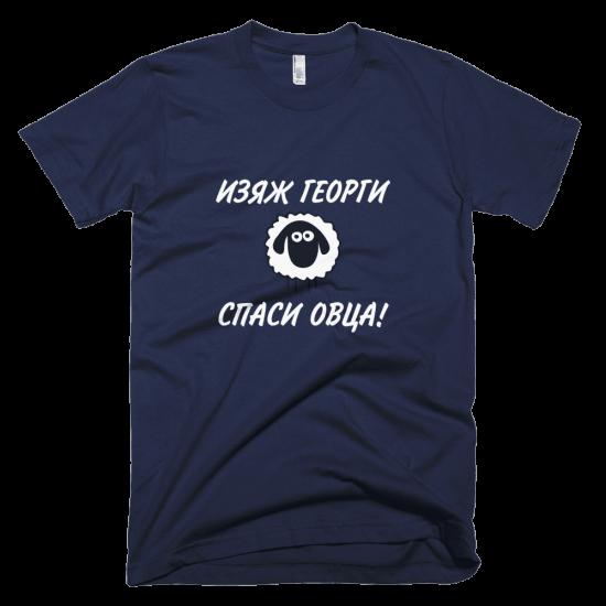 Тениска с щампа - Изяж Георги Спаси Овца