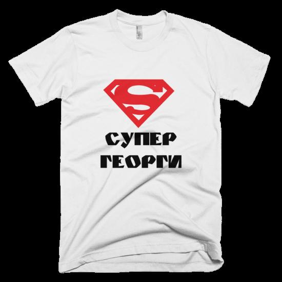 Тениска с щампа - Супер Георги