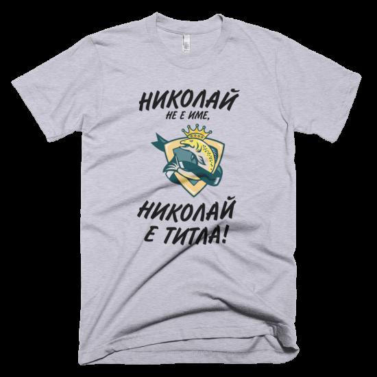 Тениска с щампа  Николай не е име, Николай е титла 3