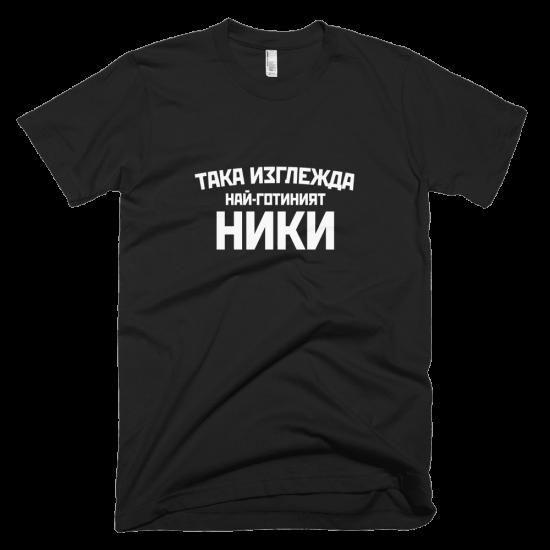 Тениска с щампа Така изглежда най-готиният Ники