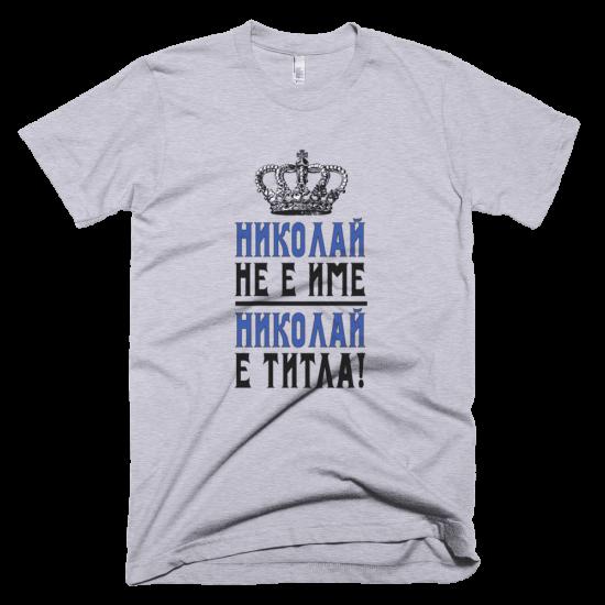 Тениска с щампа  Николай не е име, Николай е титла 2