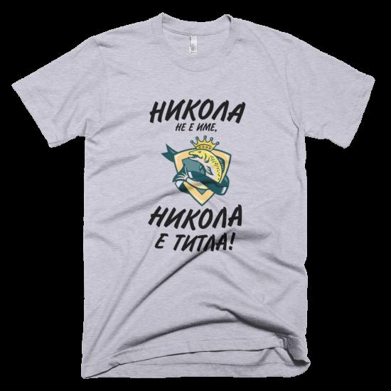 Тениска с щампа Никола не е име, Никола е титла