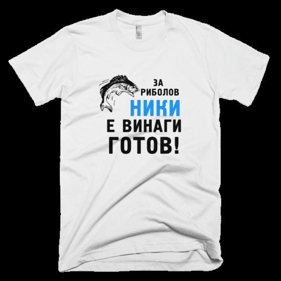 Тениска с щампа За Риболов Ники е Винаги Готов