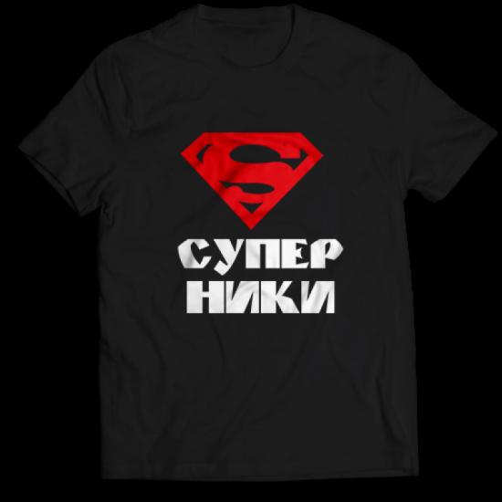 Тениска с щампа Супер Ники!