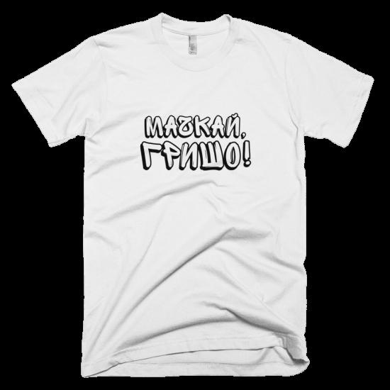 Тениска с щампа Мачкай Гришо