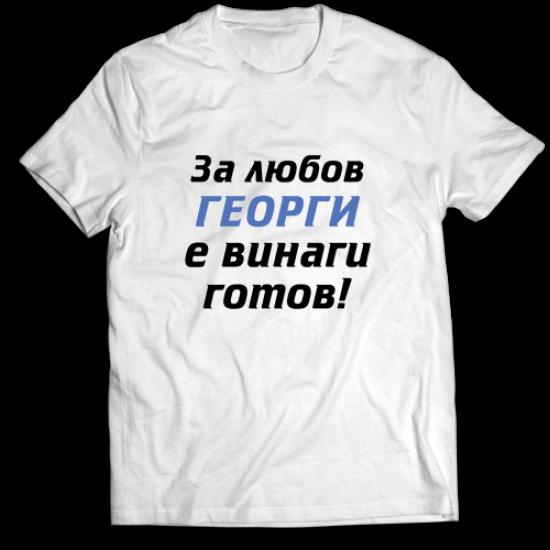 Тениска с щампа - За любов Георги е винаги готов