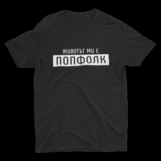Тениска с щампа Животът ми е Попфолк