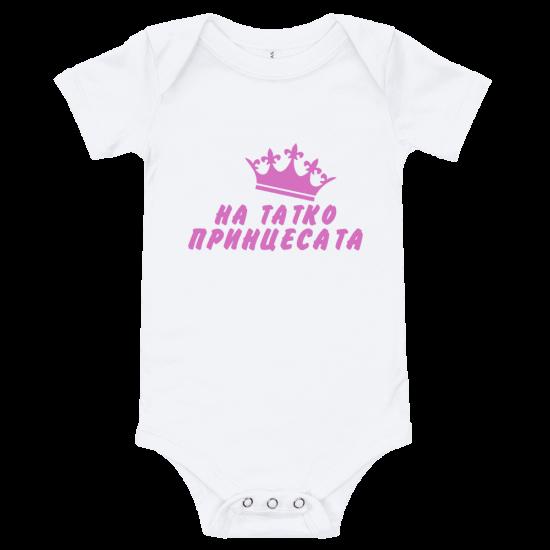 Бебешко боди На татко Принцесата
