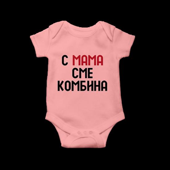 Бебешко боди С мама сме комбина