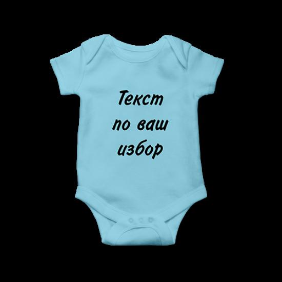 Бебешко боди с надпис по ваш избор