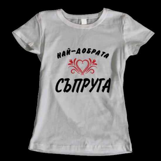 Тениска с щампа  НАЙ-ДОБРАТА СЪПРУГА
