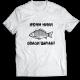 Тениска с щампа Изяж Ники - Спаси шаран