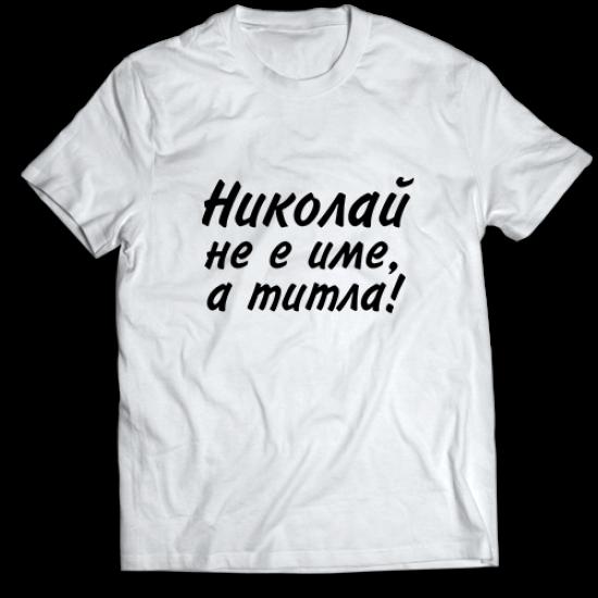 Тениска с щампа Николай не е име, а титла!