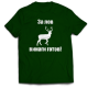 Тениска с щампа ЗА ЛОВ ВИНАГИ ГОТОВ